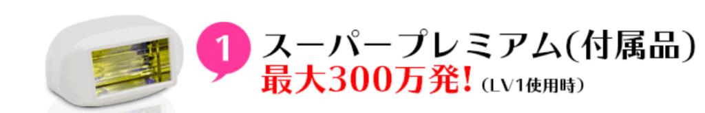 ケノン 新型 300万発