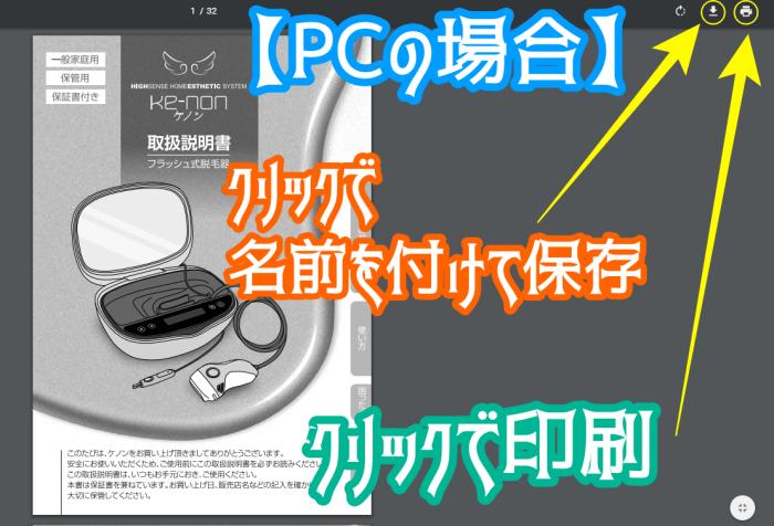 ケノン説明書 ダウンロード方法PC