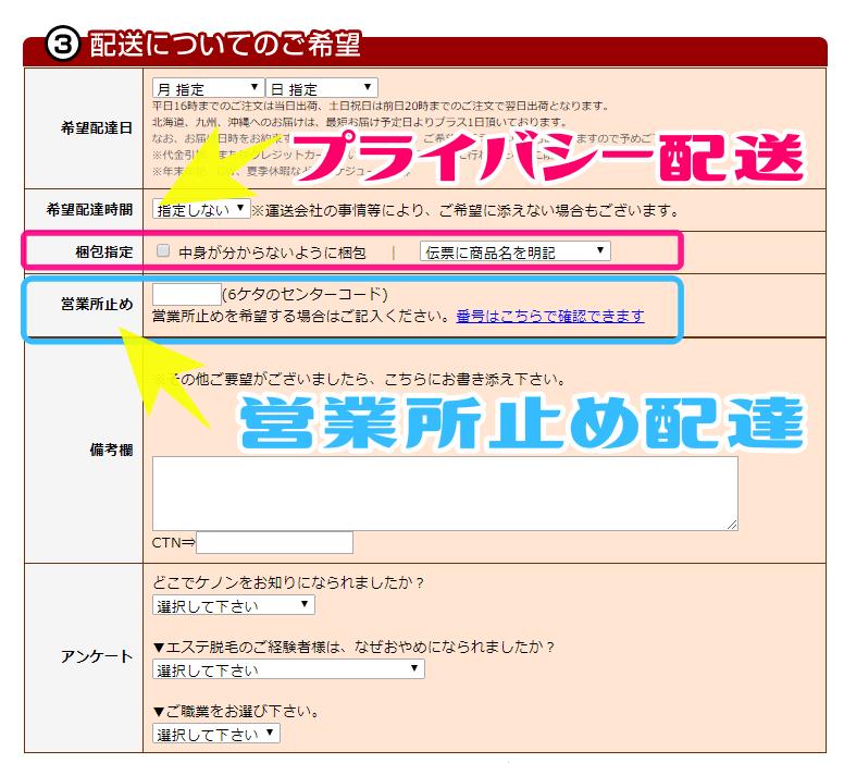 ケノン営業止め配送・プライバシー配送