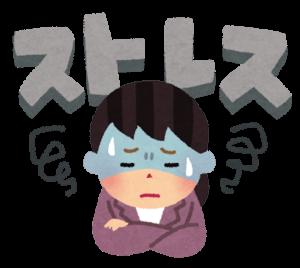 心労・ストレス