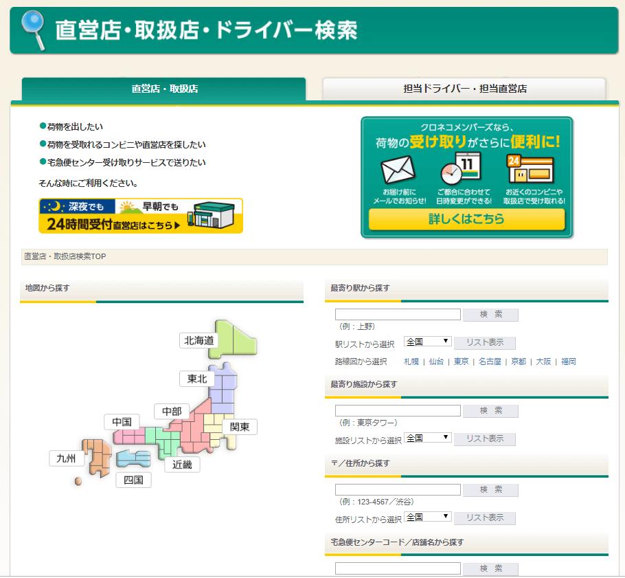 クロネコヤマト 営業所コード