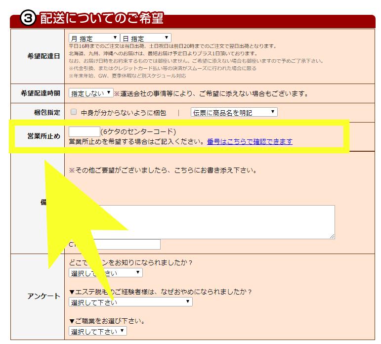 ケノン 営業所止め3